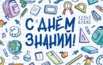 Поздравление с днём знаний в детском саду