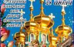 Поздравления на День крещения Руси в прозе