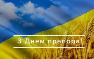 Поздравления на День флага Украины в прозе