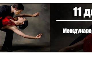 Международный день танго 2020 — 11 декабря