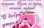 Красивое пожелание с добрым утром подруге