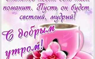 Пожелание с добрым утром подруге в стихах