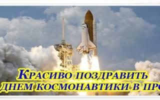 Красивые пожелания ко Дню космонавтики в прозе