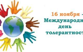 Международный день толерантности — 16 ноября 2020