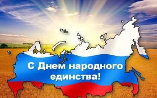 Поздравление с праздником народного единства
