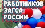 Пожелания на День работников органов ЗАГСа