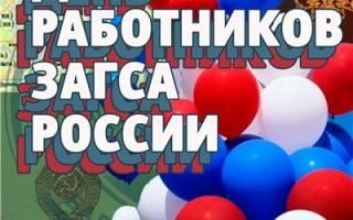 Поздравления на День работников ЗАГСа 2020 в прозе