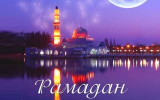 Когда Рамадан в 2020 — 23 апреля 2020