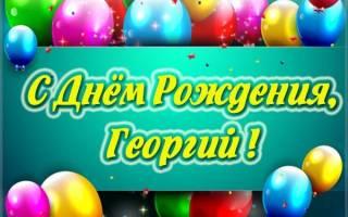 Поздравления с днем рождения Георгию