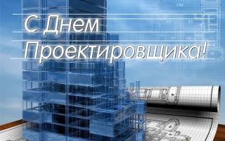 День проектировщика 2020 — смс поздравления