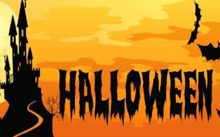 Когда Хэллоуин — 31 октября 2020 (дата)