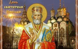 Поздравления с Днем святого Николая в прозе