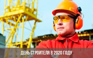 Когда день строителя в 2020 году — 9 августа