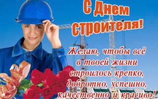 Короткие поздравления с Днем строителя