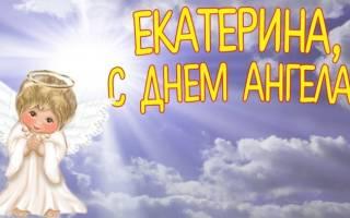 Новые стихи и пожелания Екатерине на День ангела