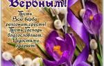 Поздравления на Вербное Воскресенье 2020 в прозе