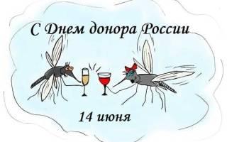Поздравления на День донора в России в прозе
