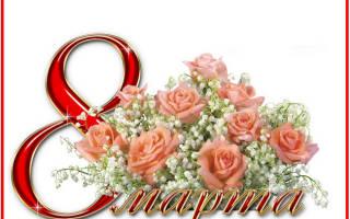 Веселые поздравления на 8 Марта коллегам женщинам