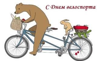Поздравления с днем рождения велосипедисту