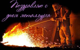Поздравление с Днем металлурга партнерам в прозе