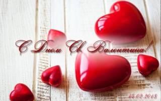 Поздравления с Днем святого Валентина дочери