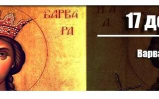 Какого числа день святой Варвары 2020 — 17 декабря