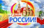 День независимости России 2020 — 12 июня