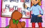 История праздника День учителя