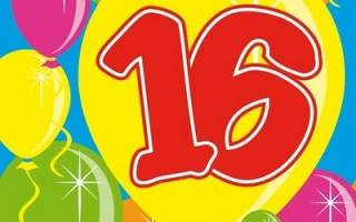 Поздравления с днем рождения 16 лет