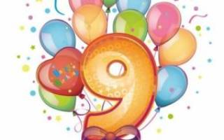 Красивые поздравления ребенку 9 лет