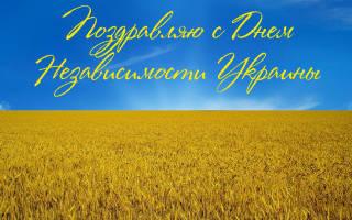 Поздравления с днем независимости Украины в прозе