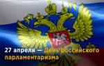 Поздравление с днем российского парламентаризма