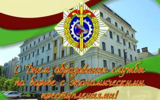 Поздравления на День ОБЭП (ОБХСС) в прозе