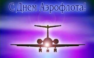 Когда День Аэрофлота 2020 — 9 февраля 2020