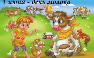 Всемирный день молока — поздравления, стихи, смс