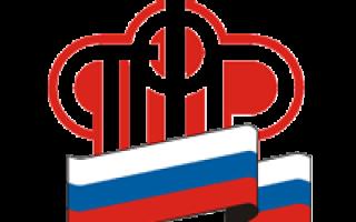 Поздравления работников Пенсионного фонда России
