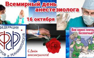 Поздравления в день анестезиолога