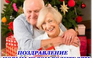 Поздравления родителям с Новым годом 2020 в прозе