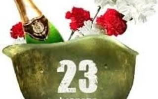 Большие стихи и длинные поздравления с 23 Февраля