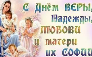 Поздравление с праздником Вера, Надежда, Любовь