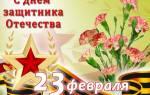 Поздравления с 23 Февраля куму