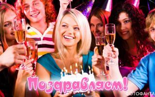 Поздравления с днем рождения 21 год девушке