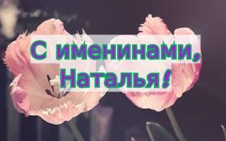 Именины Наташи, поздравление Наталья в прозе