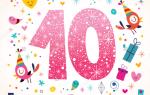 Поздравления 10 лет день рождения