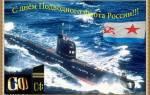 Поздравления с Днем подводника бывшего подводника