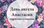 День ангела Анастасии 2020 — смс поздравления