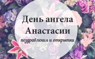 Поздравления на День ангела Анастасии 2020 в прозе